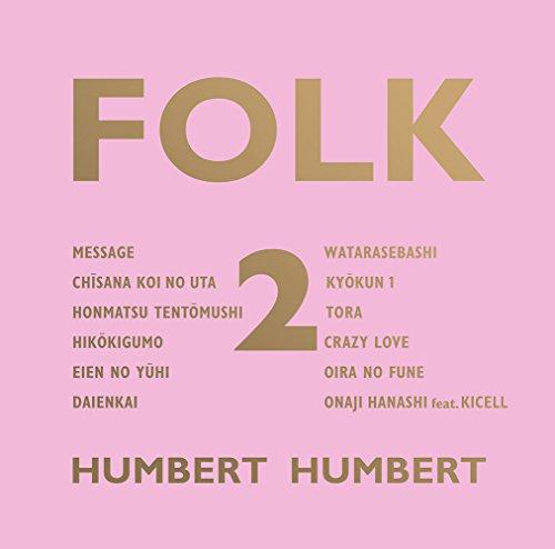 アルバム・レビュー『FOLK2』ハンバートハンバート