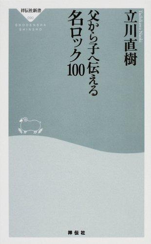 父から子へ伝える名ロック100 (祥伝社新書)の詳細を見る