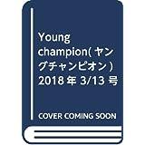 Young champion(ヤングチャンピオン) 2018年 3/13 号 ..