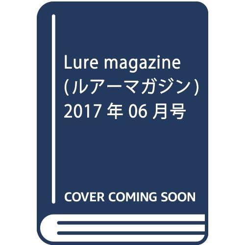 Lure magazine(ルアーマガジン) 2017年 06 月号 [雑誌]