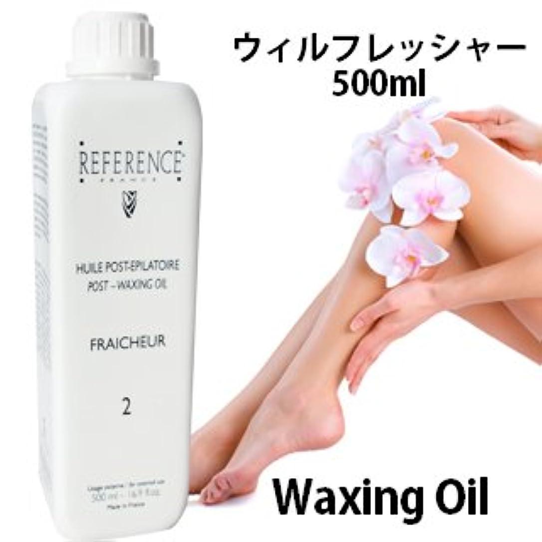内なる赤ちゃん書道【ウィルフレッシャー】500ml レファレンス REFERENCE Waxing Oil ※お取り寄せ商品