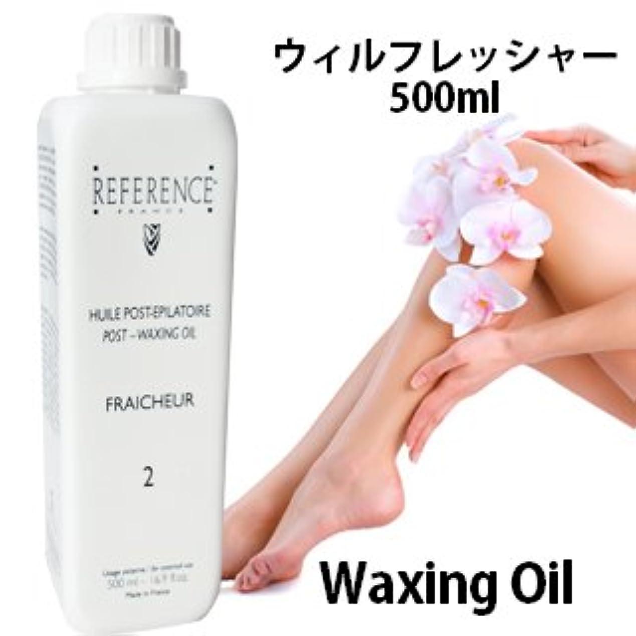 舌なライン完了【ウィルフレッシャー】500ml レファレンス REFERENCE Waxing Oil ※お取り寄せ商品