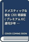 ドメスティックな彼女(20)特装版 (プレミアムKC 週刊少年マガジン)