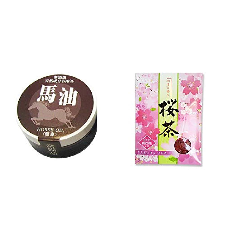 簡略化する開拓者ぜいたく[2点セット] 無添加天然成分100% 馬油[無香料](38g)?桜茶(40g)