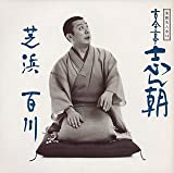 落語名人会(14) / 古今亭志ん朝 (CD - 1995)