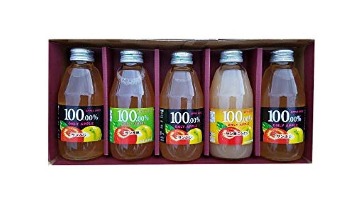 消防士わざわざ品揃えりんごジュース 5本セット (サンふじ3本、サン王林1本、サン蜜こうとく1本)