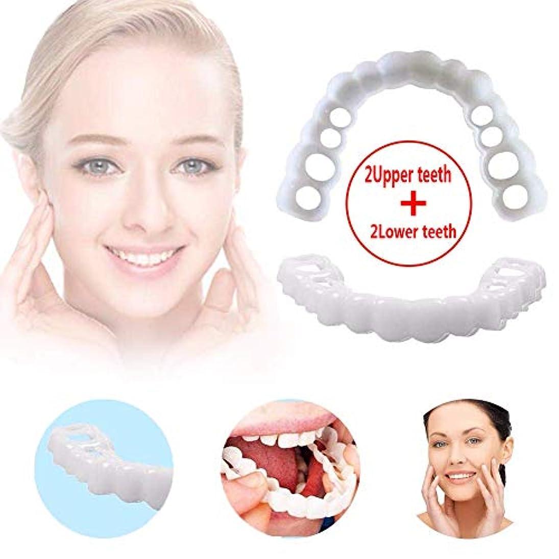 アンケートコモランマベイビー2組の化粧歯一時的なパーフェクトスマイルの快適さ、シミュレーションブレース上部ブレース+下部ブレースホワイトニングティースナップインインスタントパーフェクトベニア,2upperteeth+2lowerteeth