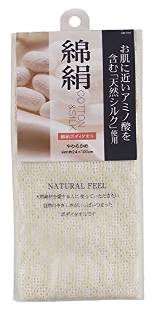 きょうだいチャレンジ矢印東和産業 ボディタオル NF 綿絹タオル 縦24×横100cm