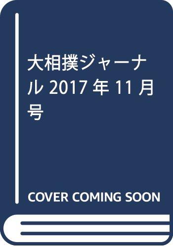大相撲ジャーナル 2017年 11 月号 [雑誌]