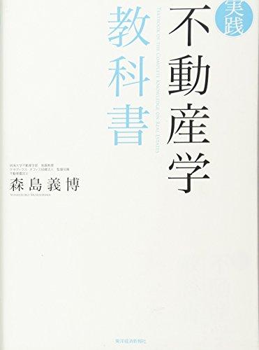 実践不動産学教科書