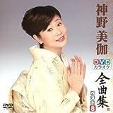 DVDカラオケ全曲集 ベスト8 神野美伽[DVD]