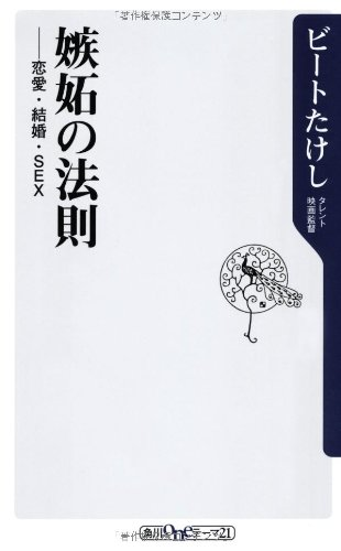 嫉妬の法則 恋愛・結婚・SEX (角川oneテーマ21)の詳細を見る