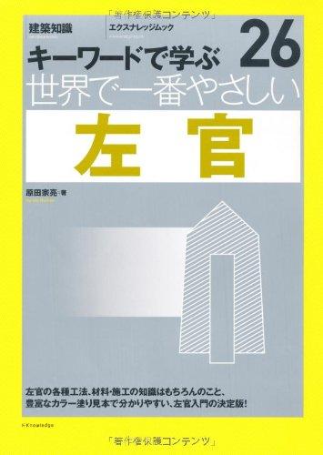 世界で一番やさしい左官 (エクスナレッジムック 世界で一番やさしい建築シリーズ 26)