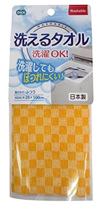 モニター副詞作業オーエ 洗える ボディ タオル オレンジ 約28×100cm 洗濯 しても ほつれにくい