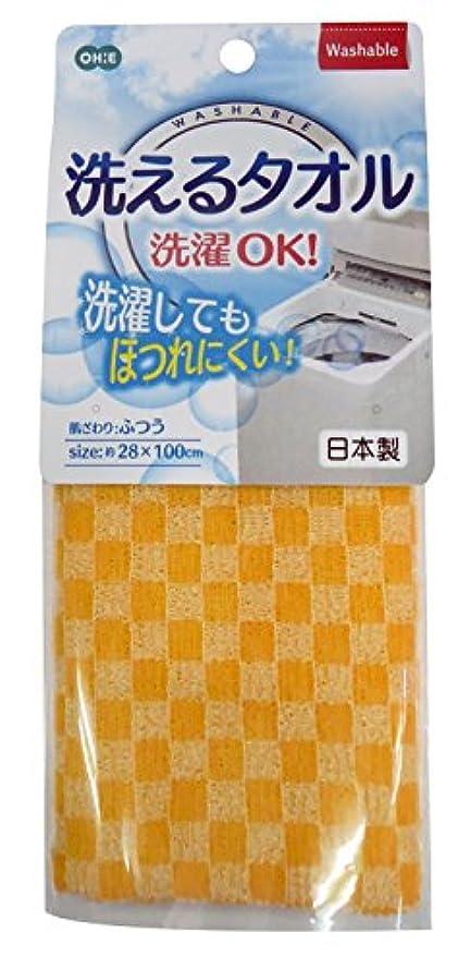 差三番誘導オーエ 洗える ボディ タオル オレンジ 約28×100cm 洗濯 しても ほつれにくい