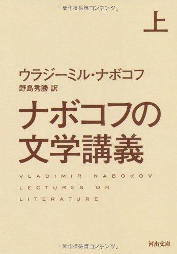 ナボコフの文学講義 上 (河出文庫) / ウラジーミル ナボコフ
