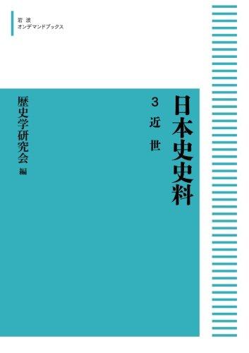 日本史史料(3) 近世 (岩波オンデマンドブックス)
