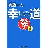 斎藤一人 幸せの道 [CD2枚付]