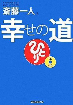 斎藤一人 幸せの道 [CD2枚付]の詳細を見る