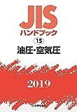 JISハンドブック 油圧・空気圧 (15;2019)