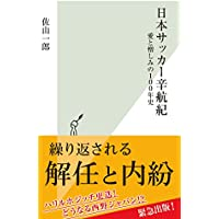 日本サッカー辛航紀~愛と憎しみの100年史~ (光文社新書)