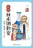 白熱日本酒教室 コミック 全3巻セット [コミック] アザミユウコ; 杉村啓