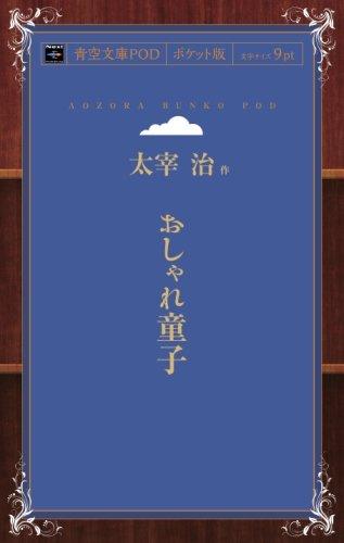 おしゃれ童子 (青空文庫POD(ポケット版))の詳細を見る