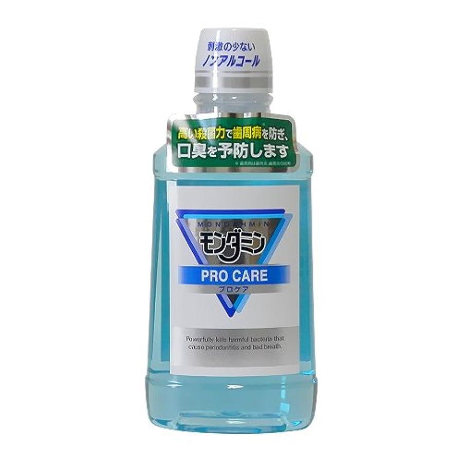 アルコール戦うモールアース製薬 モンダミン プロケア 600ml 歯科医院専売