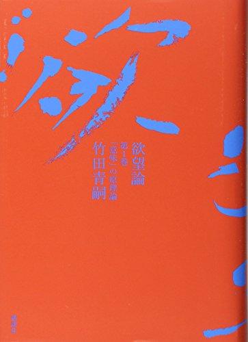 欲望論 第1巻「意味」の原理論