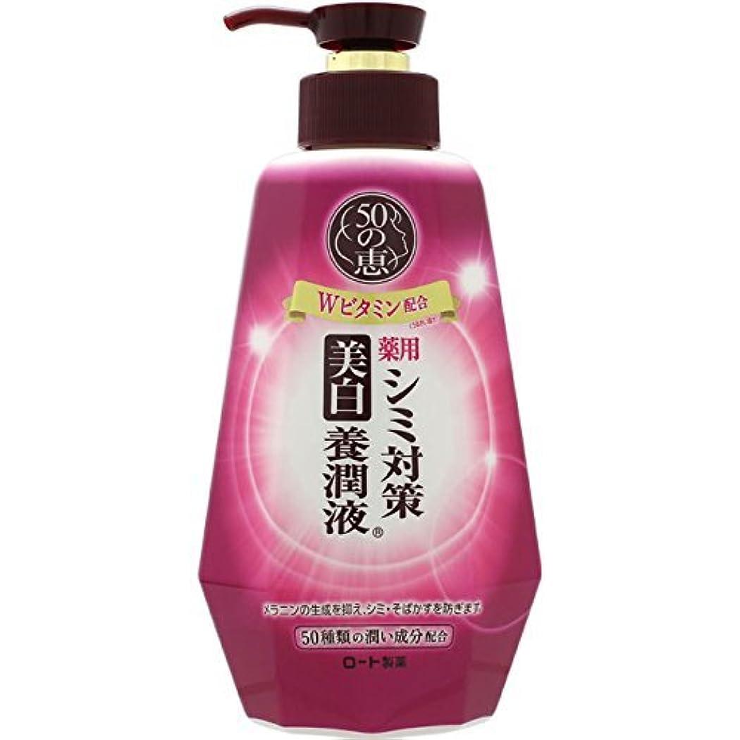 珍味害結果として50の恵 シミ対策 美白養潤液 230mL【医薬部外品】