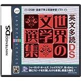Best NINTENDO辞書 - ニンテンドーDS 英文多読DS 世界の文学選集 Review