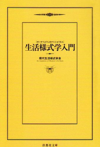 生活様式学入門 (扶桑社文庫)の詳細を見る