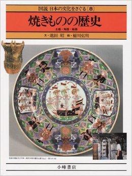 焼きものの歴史―土器・陶器・磁器 (図説 日本の文化をさぐる)