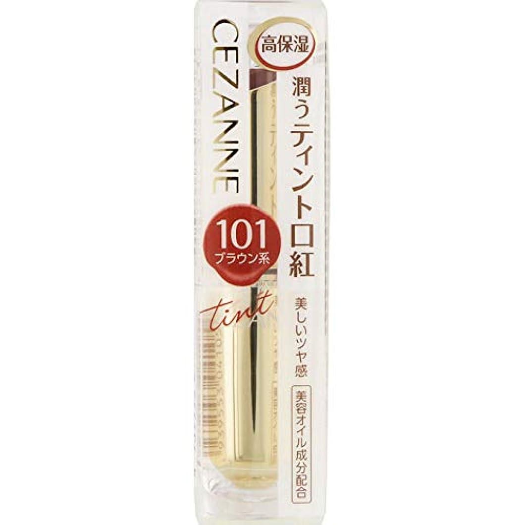 廃棄表面的な優雅セザンヌ化粧品 ラスティンググロスリップ 101 ブラウン系 (3.2g) 口紅