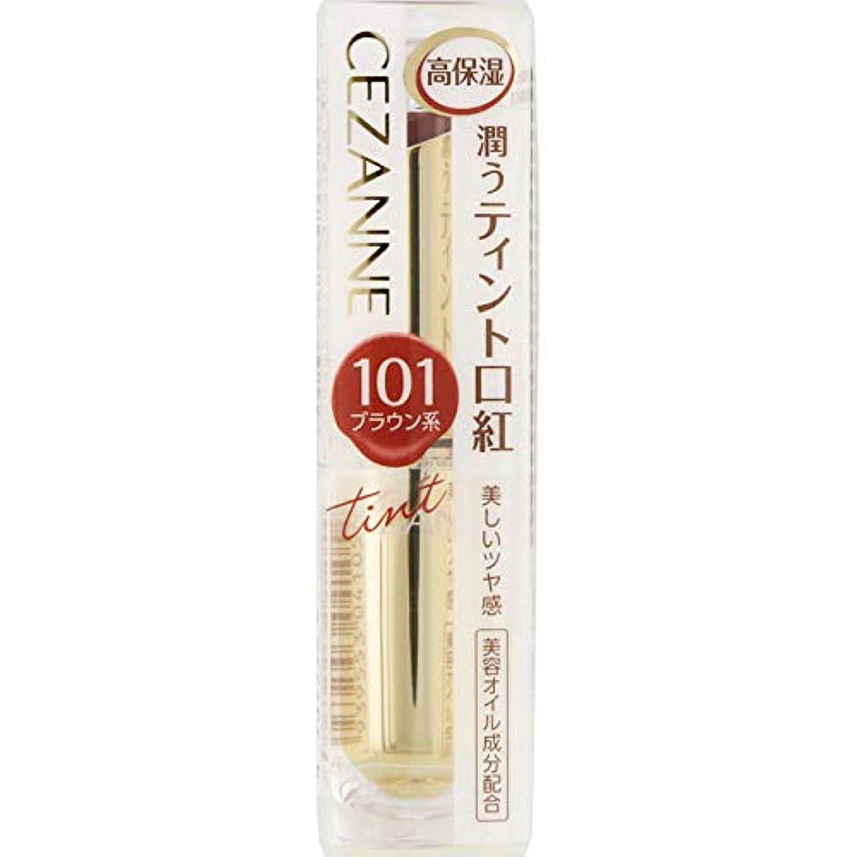 人類ラベずんぐりしたセザンヌ化粧品 ラスティンググロスリップ 101 ブラウン系 (3.2g) 口紅