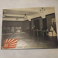 昭和天皇 両陛下 三笠宮 美智子さま 皇太子 白黒写真 サイズ約27×21,5cm
