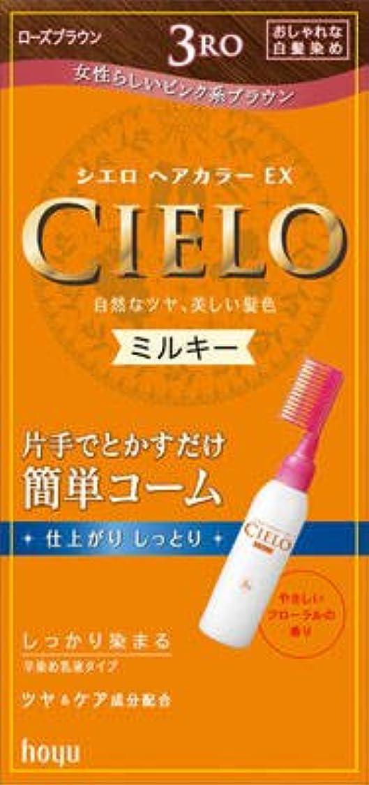 反応する豊かにする味付けシエロ ヘアカラー EX ミルキー 3RO ローズブラウン × 3個セット