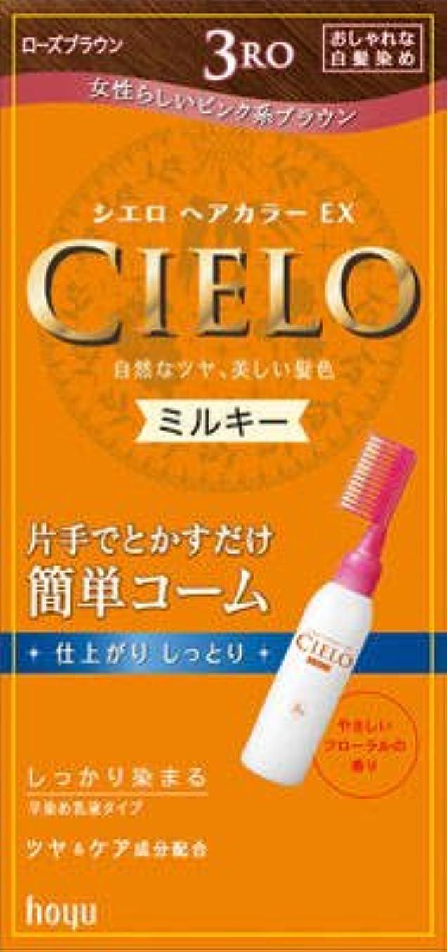 印象策定する風味シエロ ヘアカラー EX ミルキー 3RO ローズブラウン × 3個セット