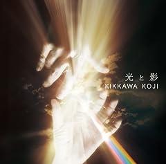 吉川晃司「光と影」のジャケット画像