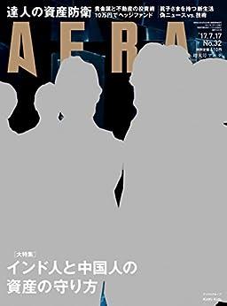 [AERA編集部]のAERA7/17号