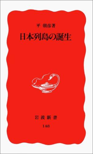 日本列島の誕生 (岩波新書)の詳細を見る