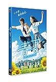 青夏 きみに恋した30日 通常版DVD[DVD]