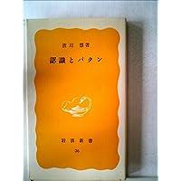 認識とパタン (1978年) (岩波新書)
