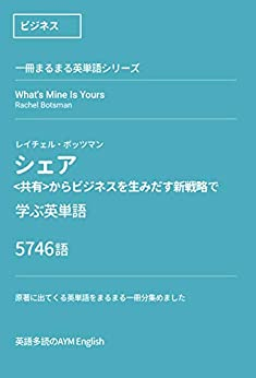 [AYM English]のシェア <共有>からビジネスを生みだす新戦略 / レイチェル・ボッツマン で学ぶ英単語: 一冊まるまる英単語シリーズ