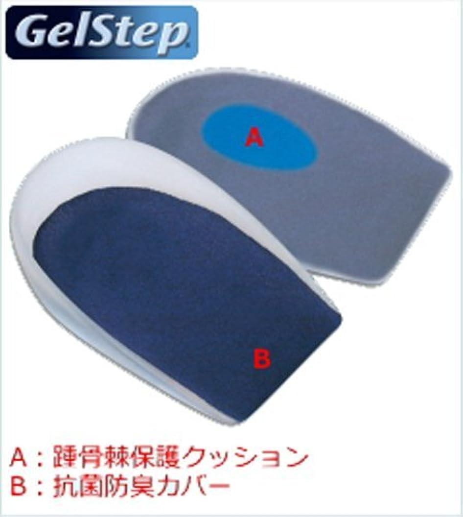 フォローバルブキルトシリコン?ヒールカップ 高反発タイプ 踵骨棘保護クッション付き(5055 SC S-Gel)