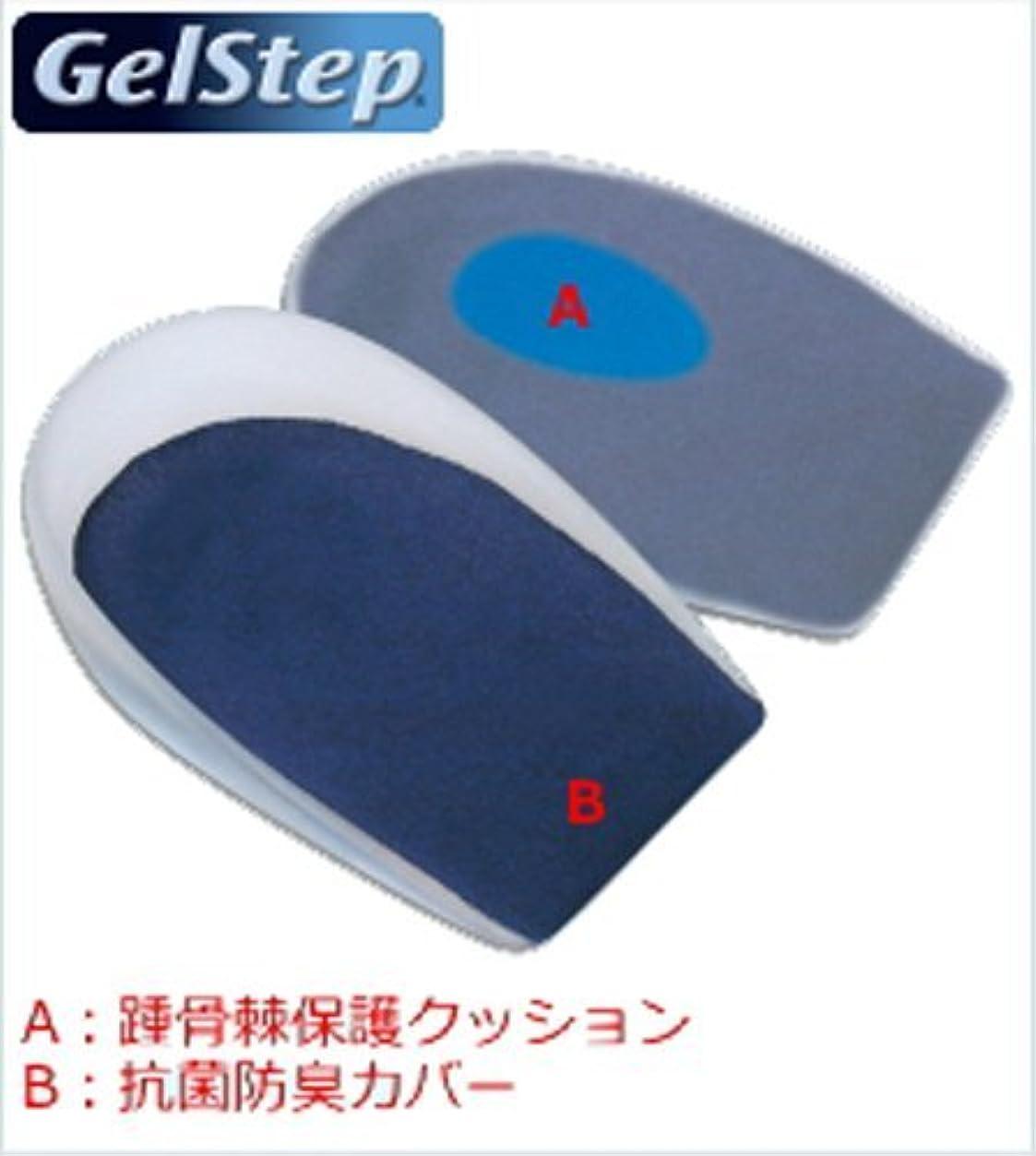 報いる北米アニメーションシリコン?ヒールカップ 高反発タイプ 踵骨棘保護クッション付き(5054 SC S-Gel)