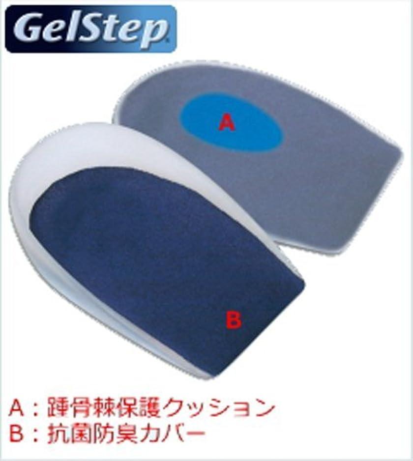 アンテナ機動部門シリコン?ヒールカップ 高反発タイプ 踵骨棘保護クッション付き(5055 SC S-Gel)