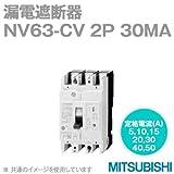 三菱電機 NV63-CV 2P 20A 30MA (漏電遮断器) (2極) (AC 100-240) NN