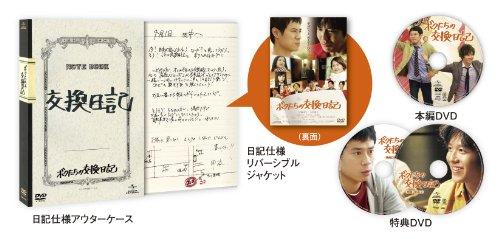 ボクたちの交換日記 (DVD初回限定版)の詳細を見る