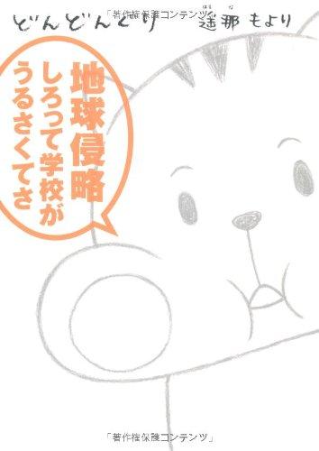 どんどんぐり (ウィングス・コミックス)の詳細を見る